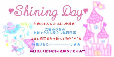 *Shining Day*