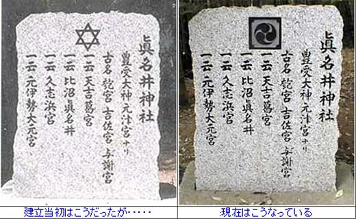 眞名井神社とカゴメ.jpg