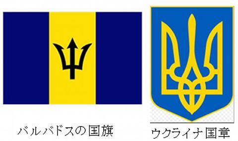 ハルバトス国旗.jpg