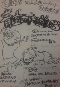 okagamichirasi6.jpg