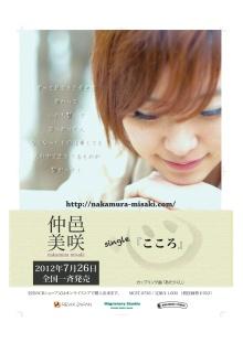 misaki=cd.jpg