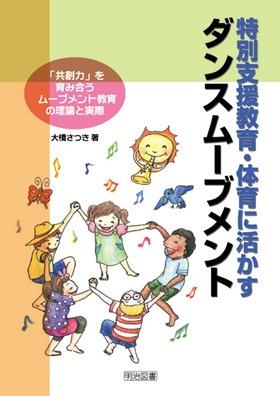 book_dance.jpg