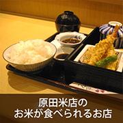 原田米店のお米が食べられるお店
