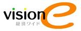 経済ワイドvision e