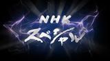 NHKスペシャル