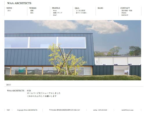 群馬県 栃木県 埼玉県 建築家 建築設計事務所 住宅 家 店舗 デザイン WAA