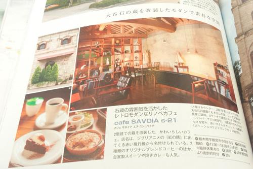 栃木県 宇都宮市 カフェ 設計 デザイン 大谷石 改装 デザイナー 設計事務所 益子 那須 建築家
