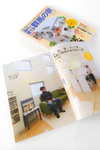 3代で建てる群馬の家 SMALL HOUSE 熊谷市S邸 建築家 建築設計事務所 埼玉県 群馬県 栃木県 デザイナーズハウス インパクト