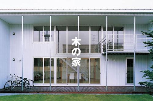 群馬県 栃木県 埼玉県 SE工法 SE構法 建築家 無印良品 無印良品の家 木の家