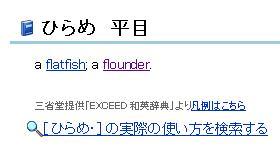 Flatfish 1
