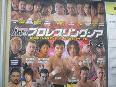 プロレスリング・ノア、ポスター。