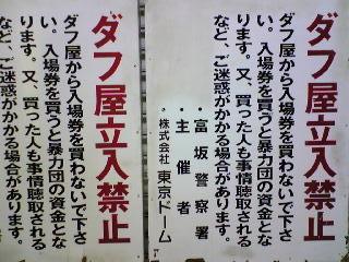 ダフ屋行為行為禁止!の張り紙。