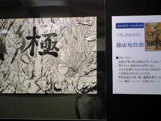 漫画紹介パネル、藤田先生。