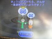Wii 占いチャンネル