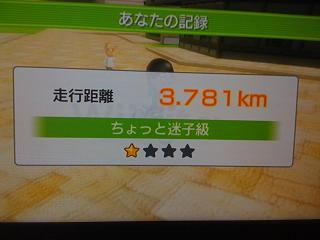 Wii Fit plus サイクリング