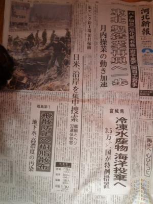 河北新報2011年4月2日号。