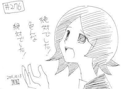 さよなら絶望先生 日塔奈美