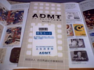 ADMT図書カード