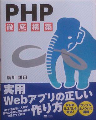 PHP徹底構築