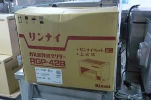 リンナイ リンナイペットミニ RGP-42B