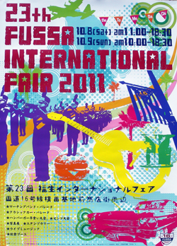 international2011.jpg