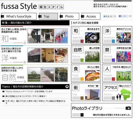 fussastyle.jpg