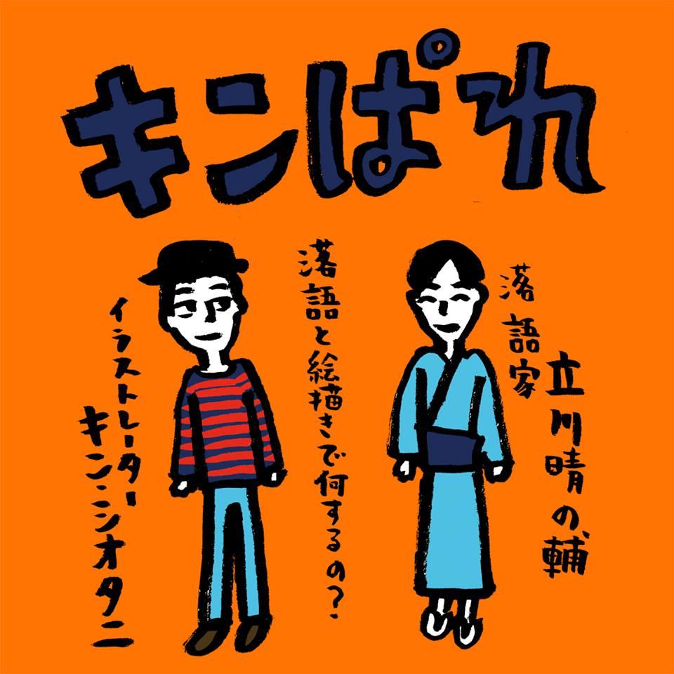 キンぱれ7.jpg