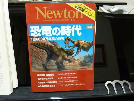 恐竜の時代—1億6000万年間の覇者