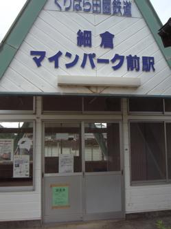 細倉マインパーク 前 駅