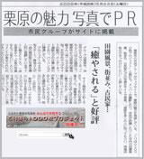 河北新報土曜版に掲載されました(2008.05.24)