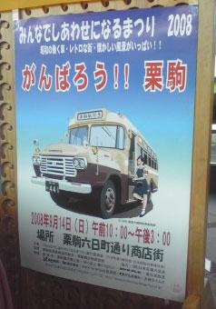 がんばろう 栗原 ボンネットバス
