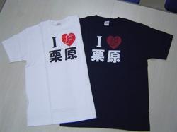I Love 栗原 Tシャツ