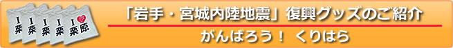 「岩手・宮城内陸地震」復興グッズのご紹介