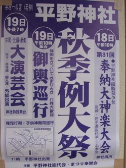 平野神社 若柳 栗原市