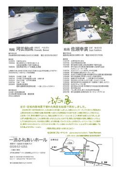 「ふたり展」河田勉成・佐瀬幸廣