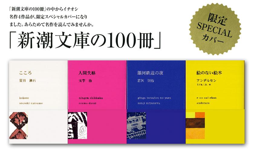 新潮文庫の絶版100冊 - Japanese...