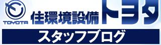 リフォーム・改築・改装 | 萩市【住環境設備トヨタのブログ】