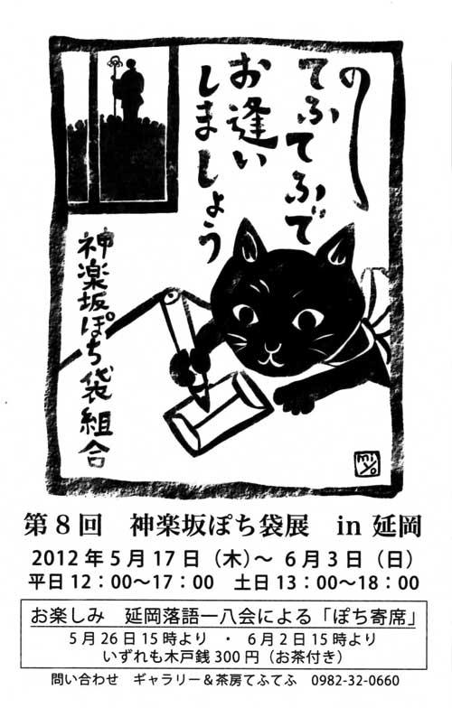 第8回 神楽坂ぽち袋展