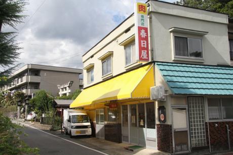 春日屋精肉店