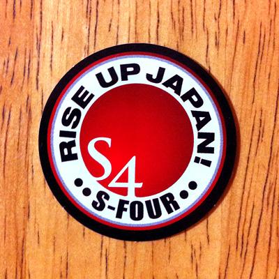 ステッカー:S-FOUR;RISE UP JAPAN!(東日本大地震被災地支援)