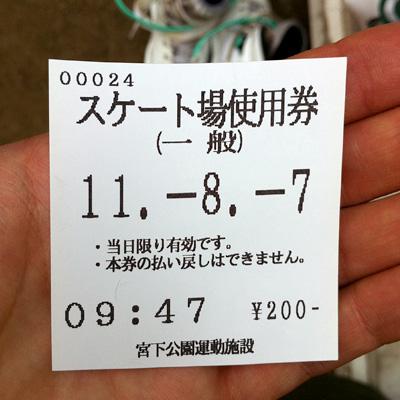 2011.08.07:宮下公園スケート場使用券@宮下公園