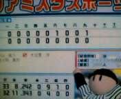 ファミスタ・12/1・完封勝利