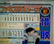 ファミスタ・12/1・惜敗結果