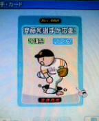 ファミスタ・アシストカード・斉藤和選手が応援