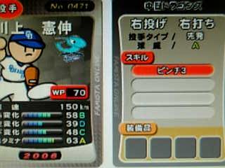 ファミスタオンライン2 '06川上憲伸SP