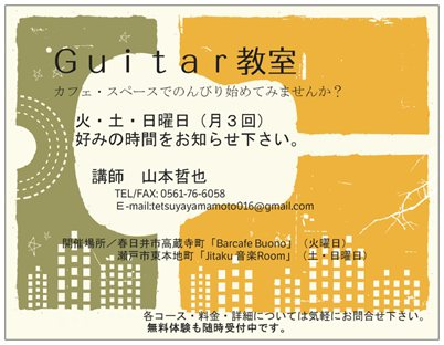 ギター教室.jpg