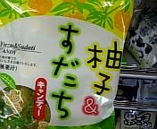 王道(?)柑橘コンビ。