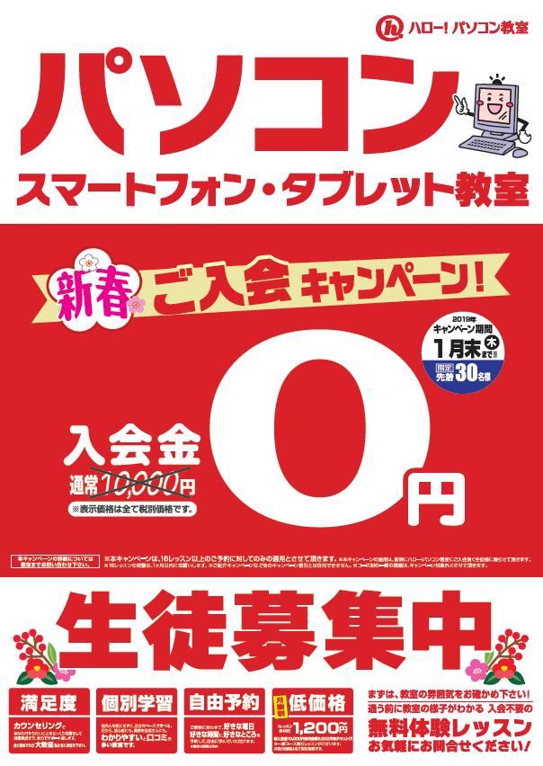 新春0円ポスター