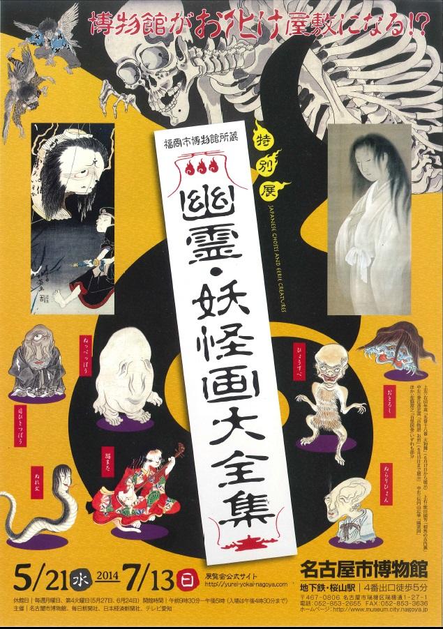 名古屋市博物館 幽霊妖怪展1
