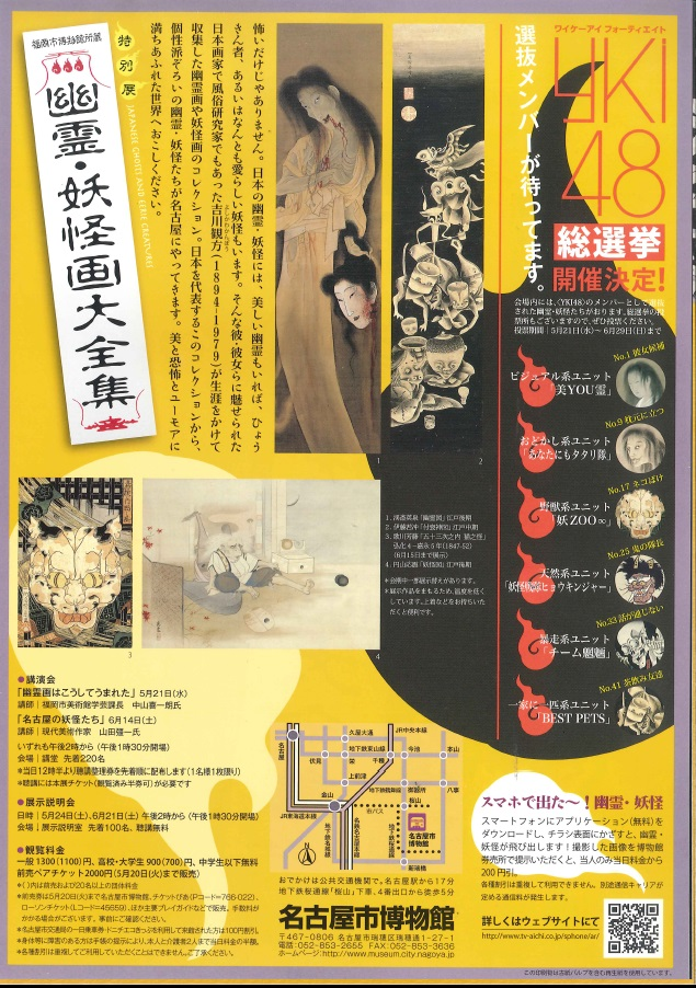 名古屋博物館 幽霊妖怪展2